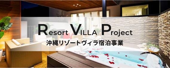 沖縄リゾートヴィラ宿泊事業