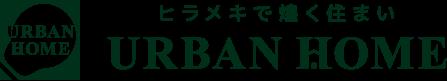 大牟田・荒尾・熊本市で新築注文住宅を建てるならアーバンホーム