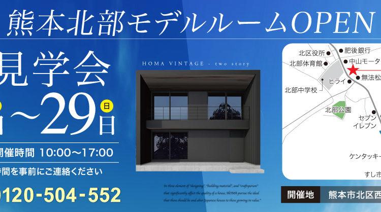 『ヒラメキ住まいナビ』熊本市北区西梶尾町  完成見学会開催!!