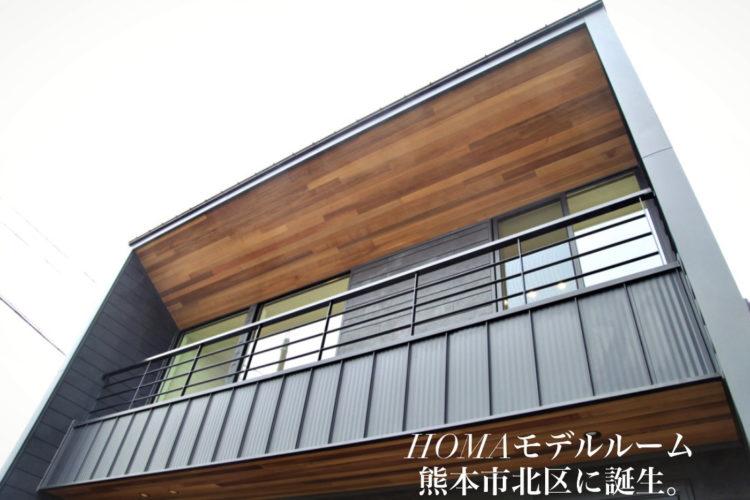 熊本市北区にHOMAモデルルームが完成しました