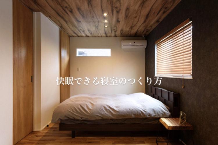 快眠することができる寝室のつくり方