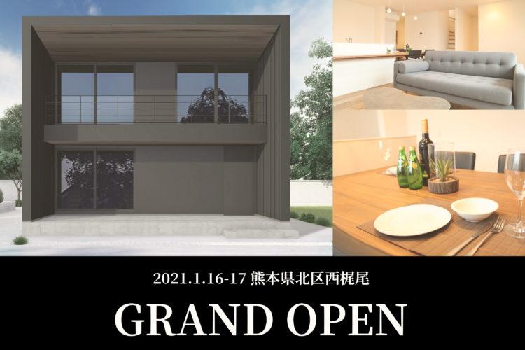 グランドオープン!HOMAの家モデルルーム体験会開催!