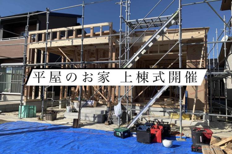 【福岡県みやま市】M様邸上棟式開催!