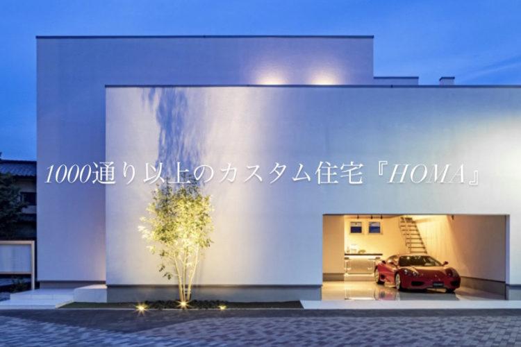 ハイコストパフォーマンスに優れたデザイン住宅『HOMA』モデルルームが熊本県に誕生!