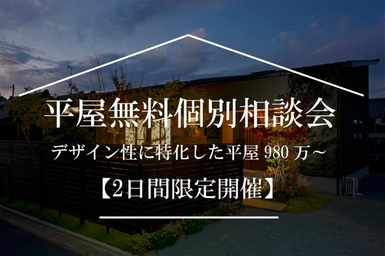 【平屋 無料個別相談会】デザイン性の高い平屋を造る秘訣!980万円~