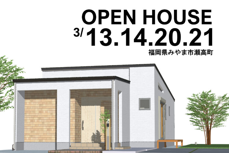 福岡県みやま市瀬高町 完成見学会開催!!