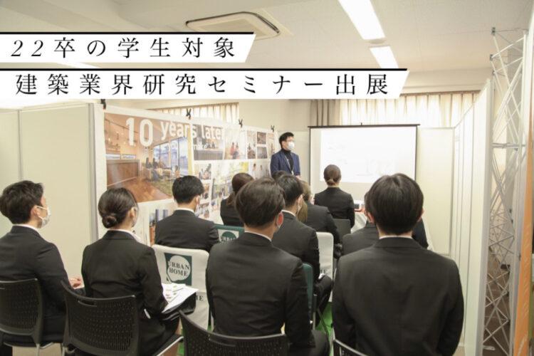 22卒の学生を対象とした企業研究セミナーへ出展。