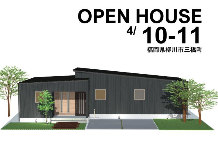 福岡県柳川市三橋町 完成見学会開催!!