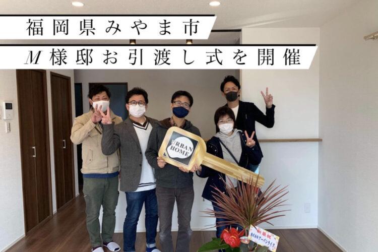 【福岡県みやま市】M様邸のお引渡し式を開催!