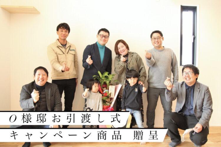 【荒尾市万田】お引渡し式開催&キャンペーン商品を贈呈!!