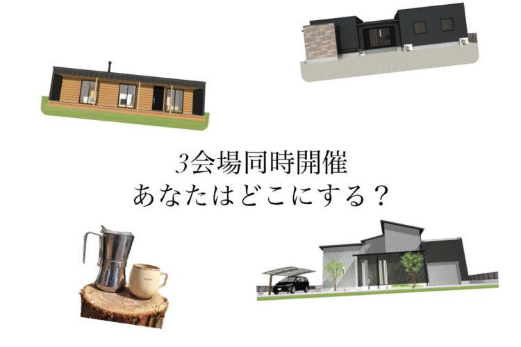 【3会場同時!】完成見学会&商品説明会を開催!!
