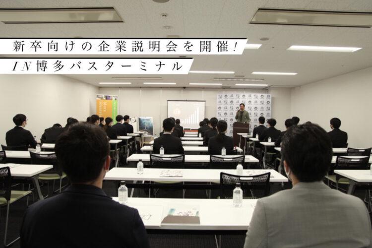 【博多バスターミナル】22卒の学生を対象とした企業説明会を開催!!