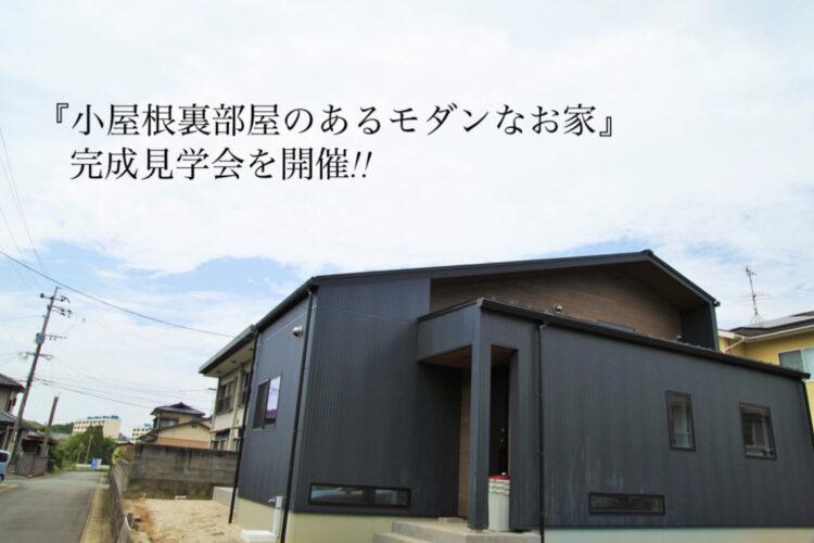 【大牟田市馬渡町】『小屋裏部屋のあるモダンなお家』の完成見学会を開催!!