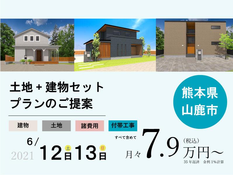 熊本県山鹿市中 建築条件付き 土地+建物セットプランのご提案 相談会開催!!