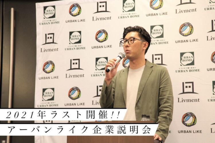 【熊本城ホール】22卒の学生を対象とした企業説明会を開催!!