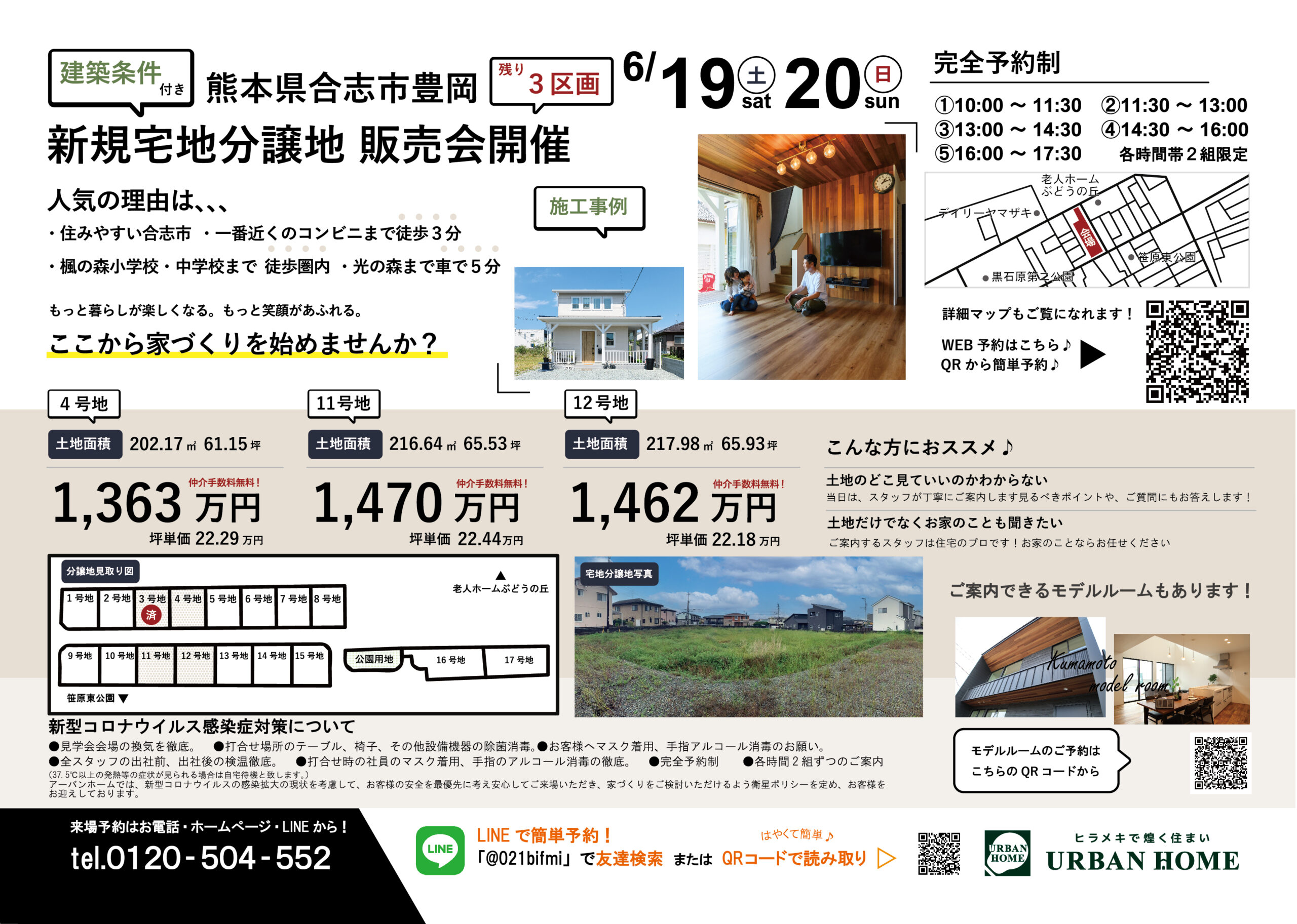 熊本県合志市豊岡 建築条件付き 新規宅地分譲地 販売会開催!!