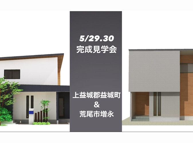 【荒尾市&益城町】2会場同時!完成見学会を開催!!
