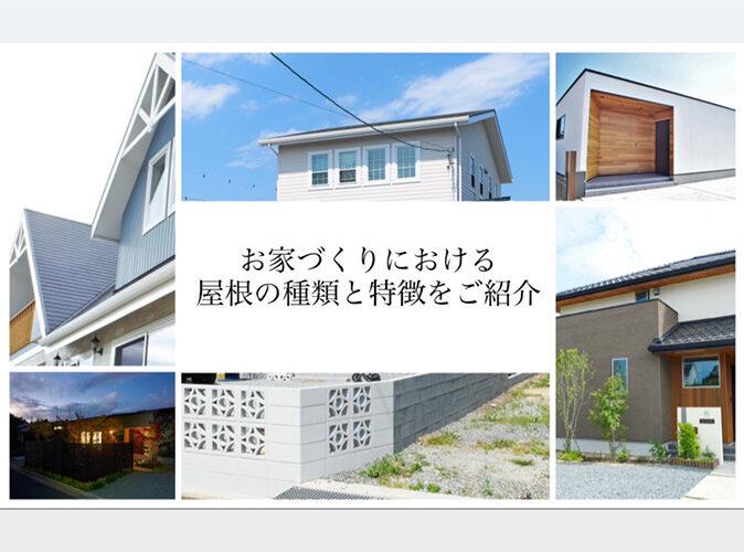 お家づくりにおける屋根の種類と特徴