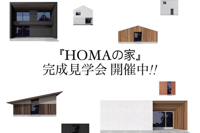 【熊本市東区 戸島】『HOMAの家』完成見学会を開催!!