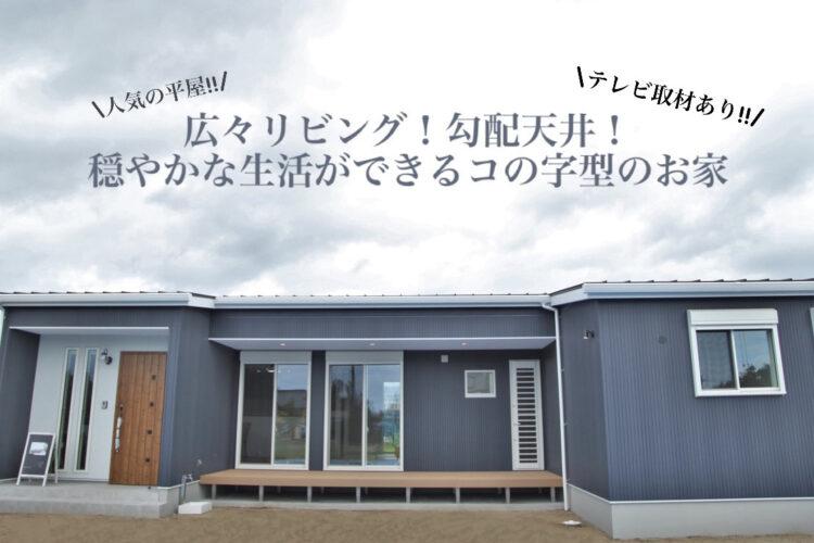 【玉名市岱明町】『家族みんなが穏やかに生活を楽しめるコの字型の住まい』完成見学会を開催!!