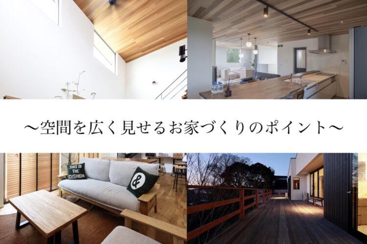 空間を広く見せるお家づくりのポイント