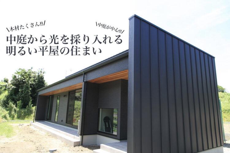 【熊本県山鹿市】『中庭から光を採り入れた明るい平屋』完成見学会を開催!