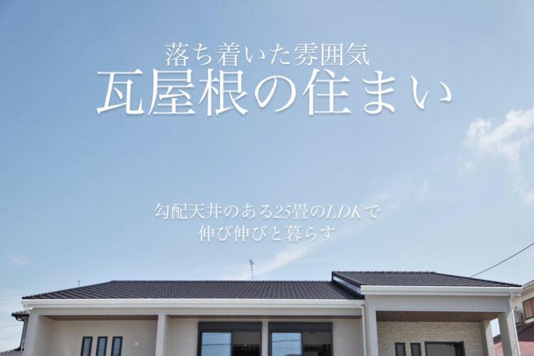 【大牟田市天領町】『落ち着いた雰囲気の瓦屋根の住まい』完成見学会を開催!!
