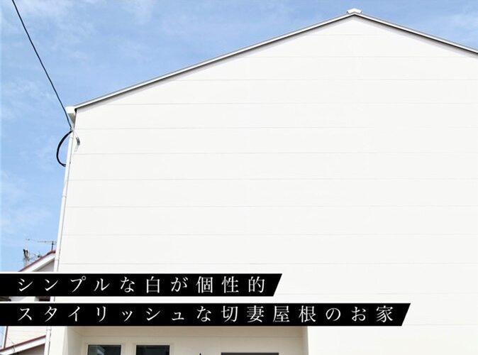 【大牟田市天領町】『白をベースとした切妻屋根のスタイリッシュなお家』完成見学会を開催!!