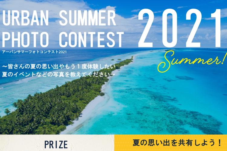【プレゼント企画開催!】アーバンSUMMERフォトコンテスト2021