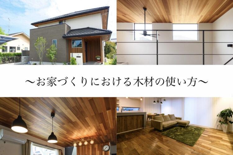 お家づくりにおける木材の魅力と活用方法
