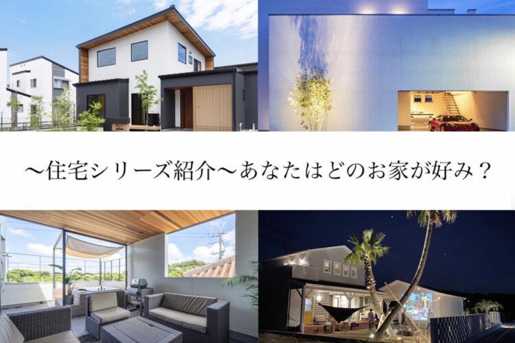 ~住宅シリーズ紹介~ あなたはどのお家が好み?