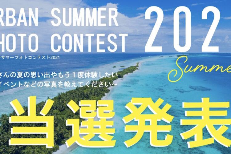 【当選発表】アーバンサマーフォトコンテスト2021 ~Instagram企画~