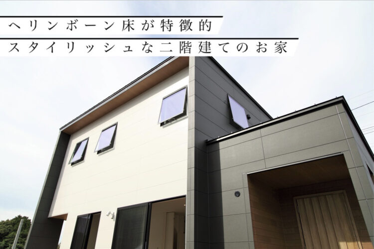 【大牟田市久福木】『スタイリッシュな二階建てのお家』完成見学会を開催!!